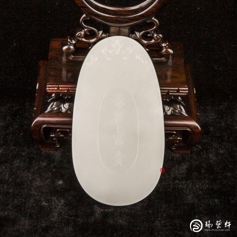【琢艺轩】穆宇静 新疆和田玉羊脂白玉籽玉 富贵平安牌 145克